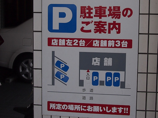 s-無法松パーキングPA070384