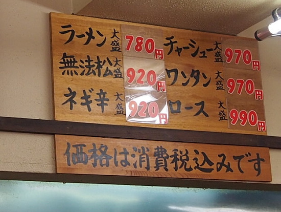 s-無法松メニュー大盛PA070402改