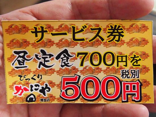 s-かにや券PA150560