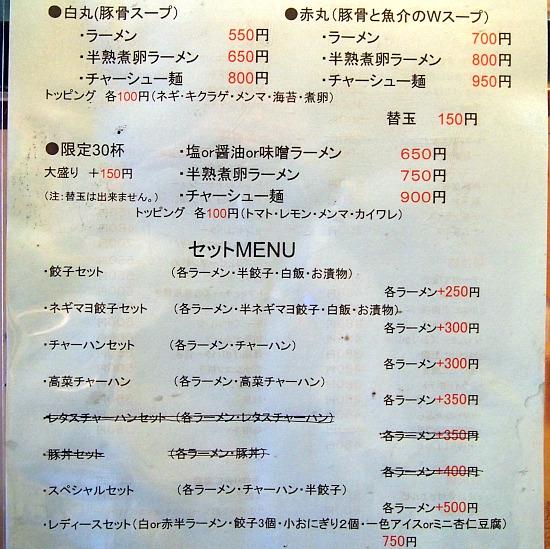 s-安道人メニューPA170574