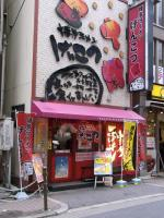 Hakata_Genkotu_Shibata.jpg