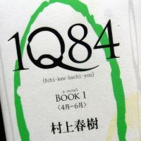 HarukiMurakami_1Q84Book1.jpg