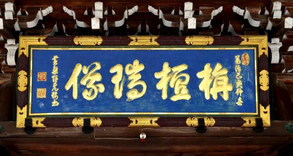 清凉寺の栴檀瑞像扁額