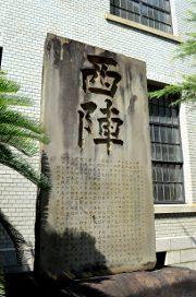 旧西陣織物館(京都市考古資料館)
