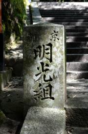 鞍馬寺参詣道
