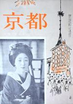 「京都」表紙