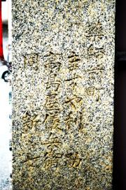 因幡堂石造物