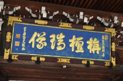 清凉寺の隠元の題額