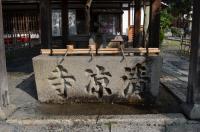 清凉寺手水鉢