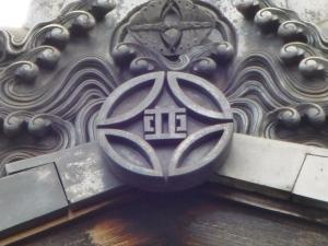 並河靖之記念館
