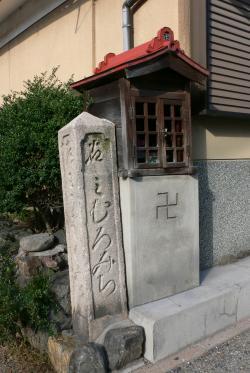 三室戸寺への道標