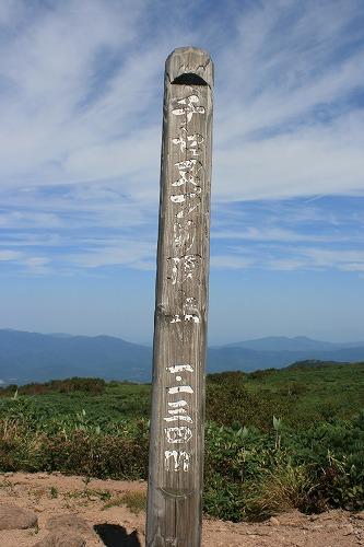 チセヌプリ山頂標識100912