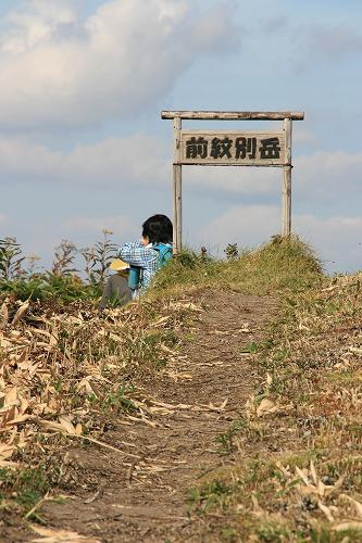 前紋別岳到着101002
