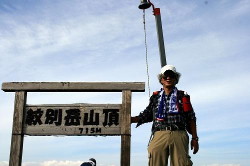 紋別岳山頂101002