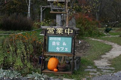 ほのぼの村101030p1