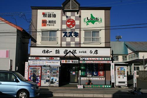 鈴木商店101031
