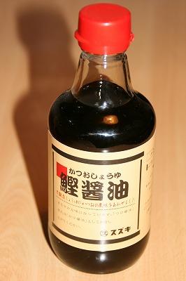 かつお醤油101103