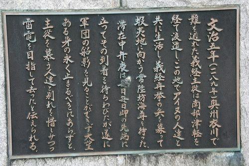 弁慶岬101106p2