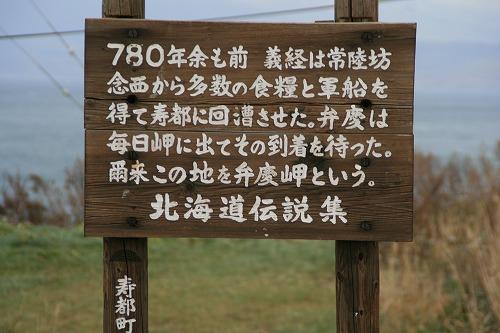 弁慶岬101106p4