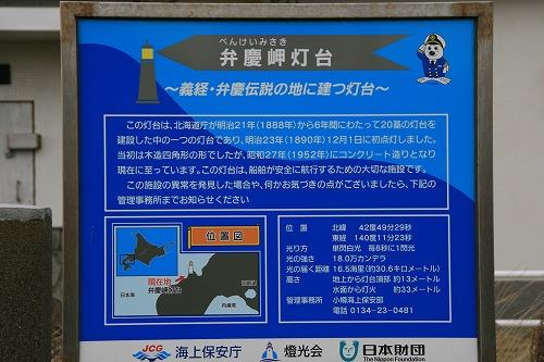 弁慶岬101106p6