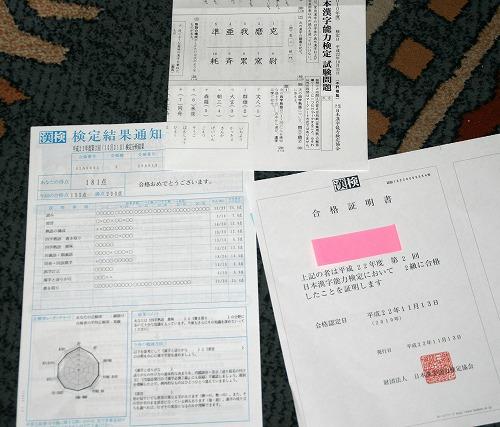 漢検2級合格