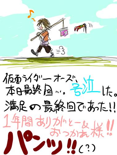 絵日記2011年08月28日