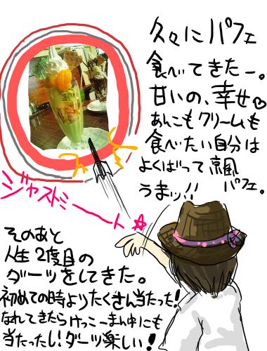 絵日記2011年08月29日