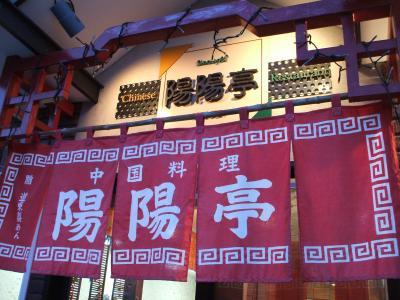 陽陽亭外観2