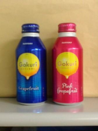 gokuri1