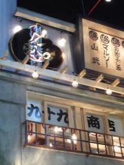 西口丸冨 九十九商店