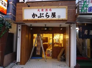 かぶら屋西新井店工事