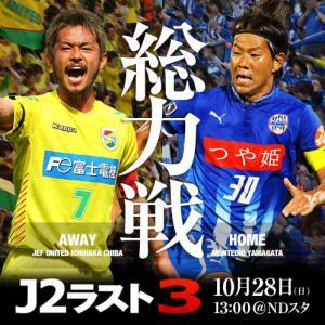 2012last3yamagatachiba