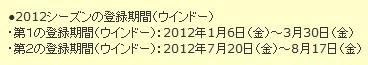 2012window