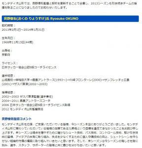 2013_okuno_continue