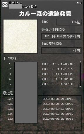 20100831_2.jpg