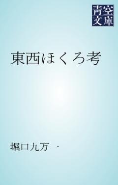 touzaihokurokou.jpg