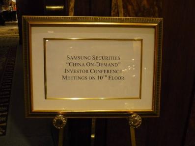 ウォルドーフではサムスン系投資会社の説明会が行われていた。