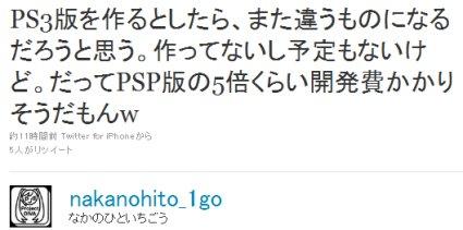 nakanohito_Image2.jpg