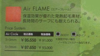 super dry price DSCN4084