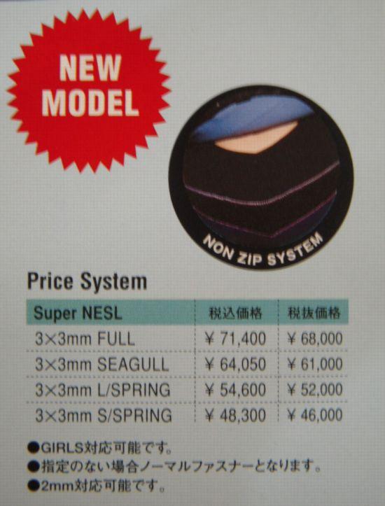 SS xxx price DSCN4123
