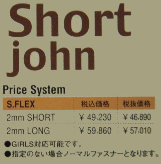 SS Short john price DSCN4115