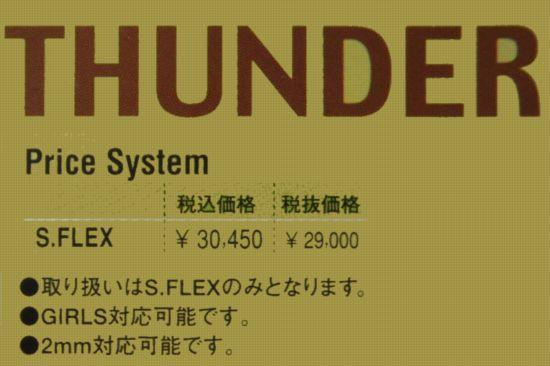 SS Thunder price DSCN4119