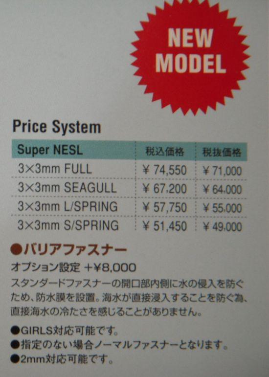SS cf price 550 DSCN4109
