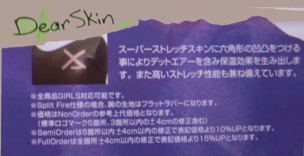 dear skin DSCN4127