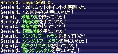 うんぐるさん@戦利品