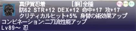 忍者最後のAF3+2完成!