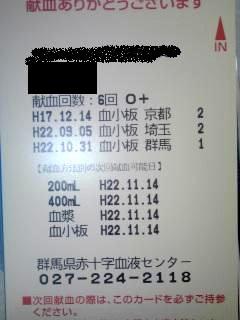 献血01-03