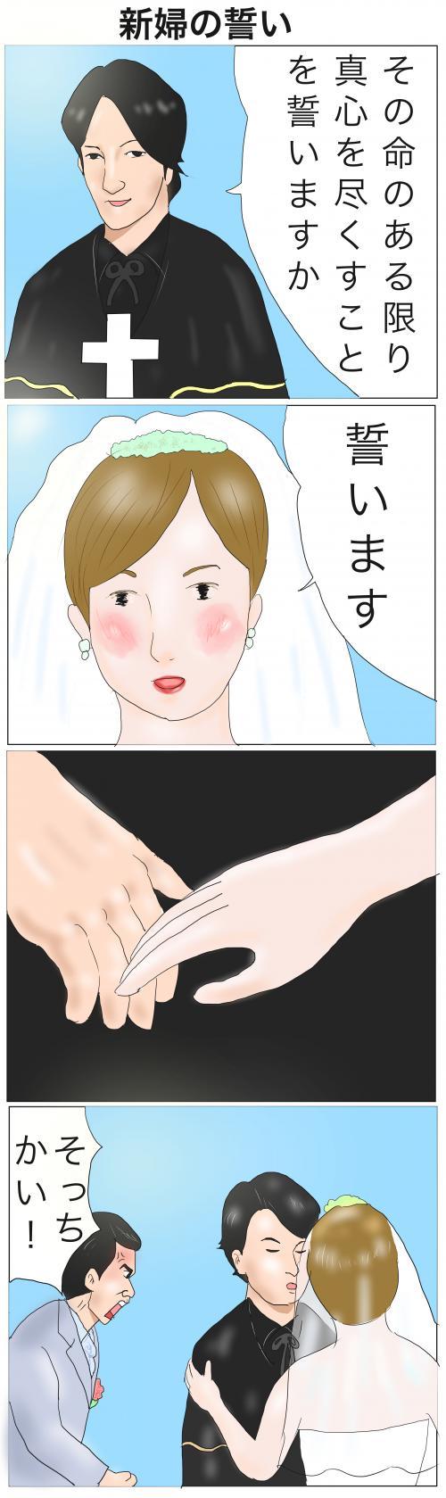 新婦の誓い+のコピー_convert_20140920085348