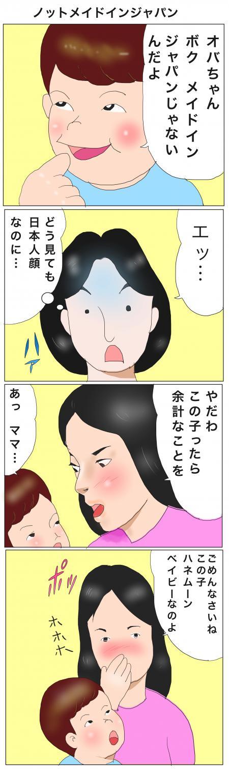 ノットメイドインジャパン+のコピー_convert_20141013120707