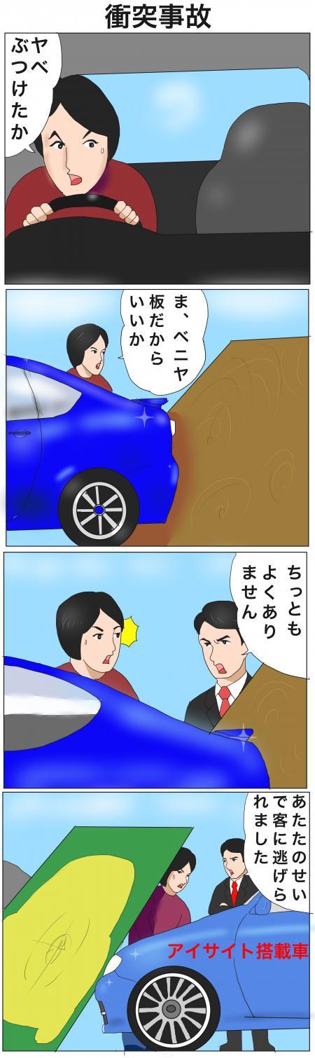 衝突事故+のコピー_convert_20141018034420